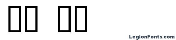 шрифт 06 29, бесплатный шрифт 06 29, предварительный просмотр шрифта 06 29