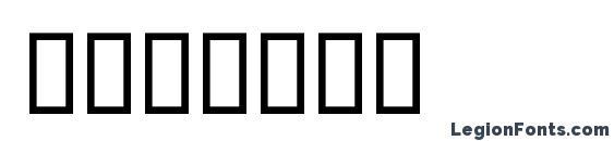Шрифт Arbat b