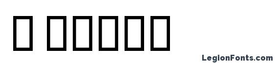 Шрифт B Elham