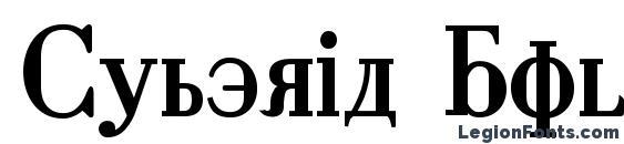 Cyberia Bold Font