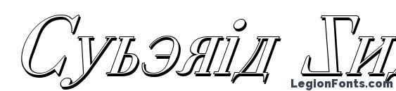 Шрифт Cyberia Shadow Italic
