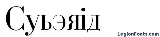 Шрифт Cyberia
