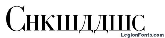 шрифт Cyrillic, бесплатный шрифт Cyrillic, предварительный просмотр шрифта Cyrillic