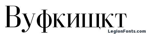 шрифт Dearborn, бесплатный шрифт Dearborn, предварительный просмотр шрифта Dearborn
