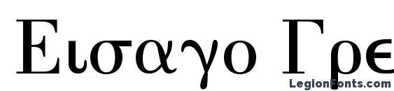 Eisago Greek SSi Font