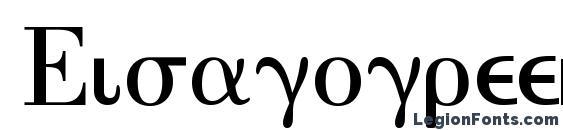 Eisagogreekssk Font, Cursive Fonts