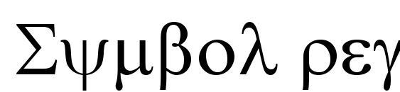 Шрифт Symbol regular