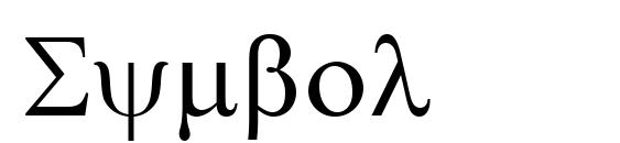 Шрифт Symbol