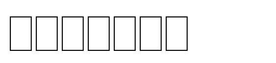 Шрифт Symbols