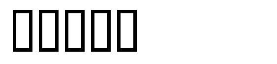 шрифт Terse, бесплатный шрифт Terse, предварительный просмотр шрифта Terse