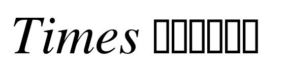 Times Курсив font, free Times Курсив font, preview Times Курсив font